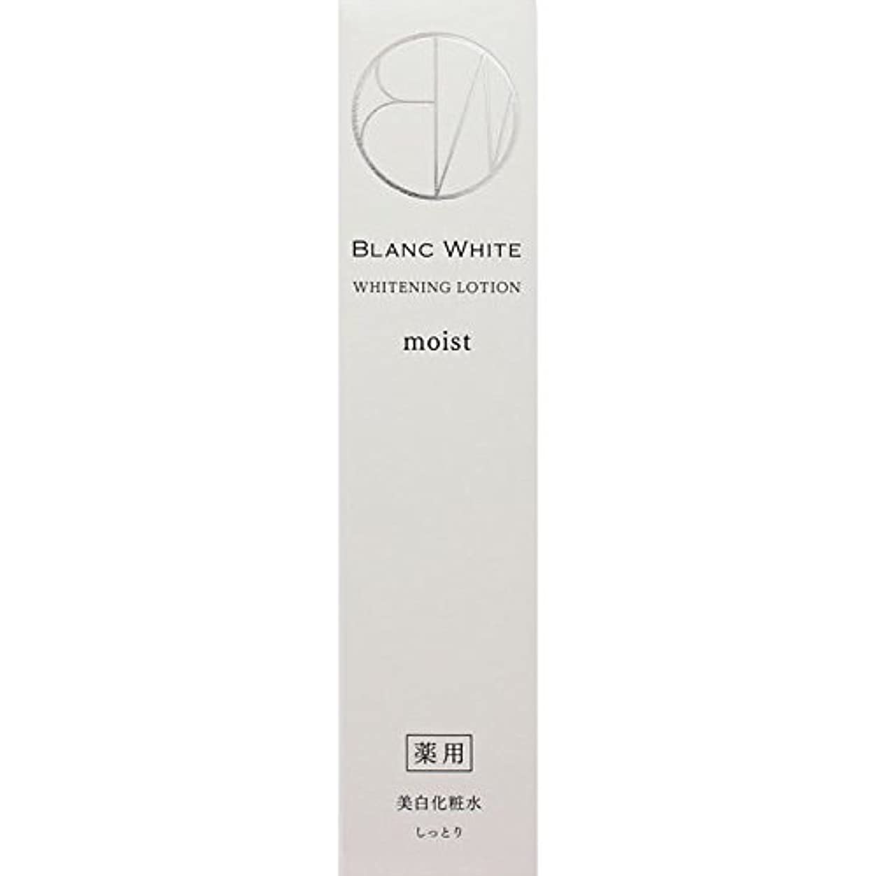 悲鳴和解する鎮静剤ブランホワイト ホワイトニングローション モイスト 160ml (医薬部外品)