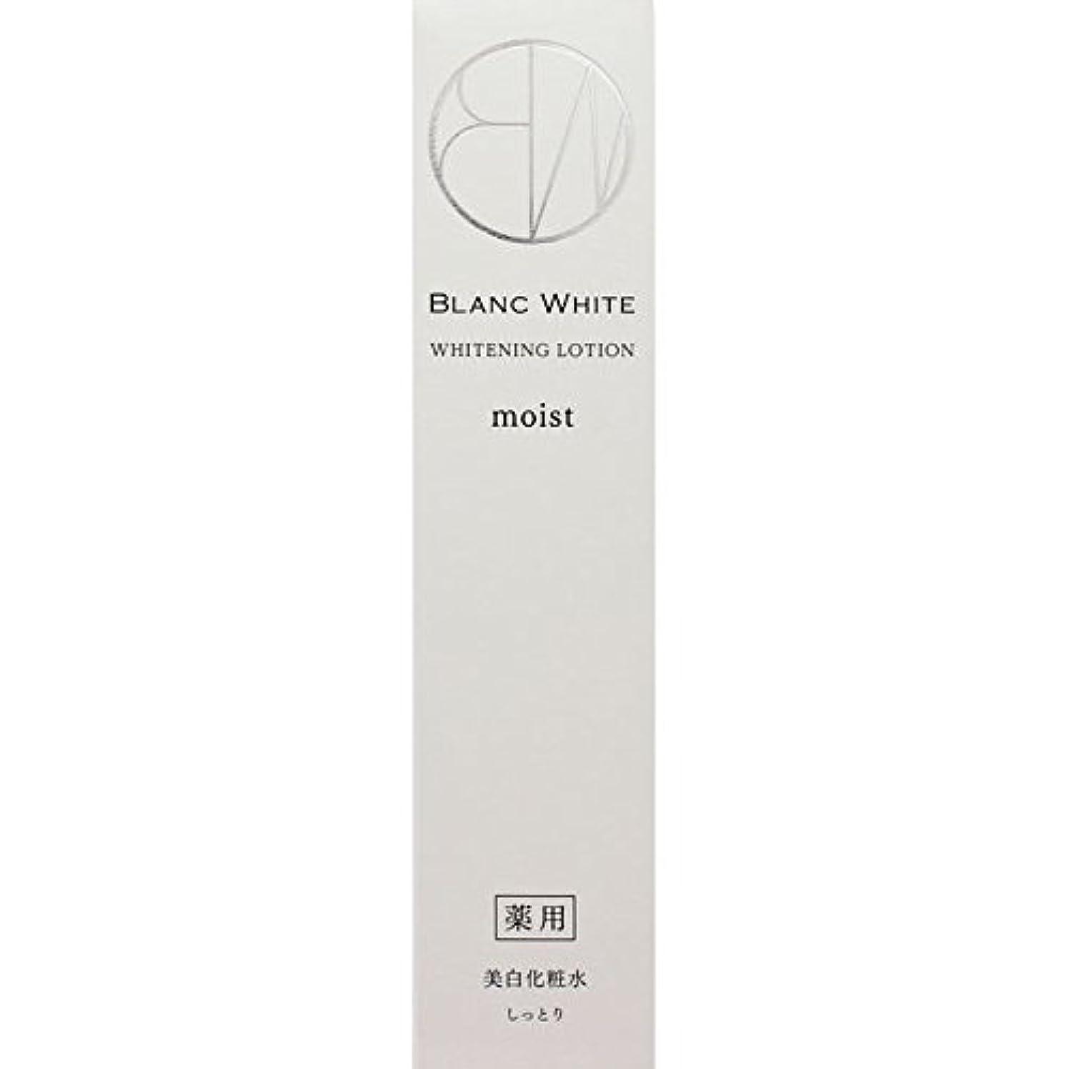 禁止する液化する割れ目ブランホワイト ホワイトニングローション モイスト 160ml (医薬部外品)