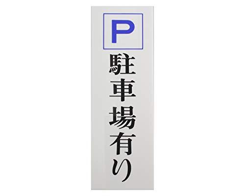 光(Hikari) 光 プレート P駐車場有り 350x120x3mm テープ付き UP850-3 UP850-3