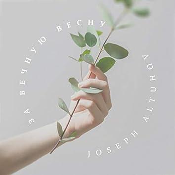 За вечную весну (Acoustic Version)
