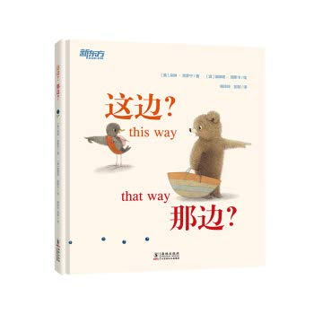 [Translator Mother Recommended]? there? Children's self-expression and friend emotional enlightenment(Chinese Edition)
