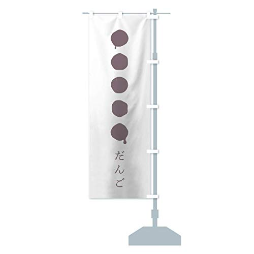 みたらし団子 のぼり旗 サイズ選べます(ジャンボ90x270cm 右チチ)