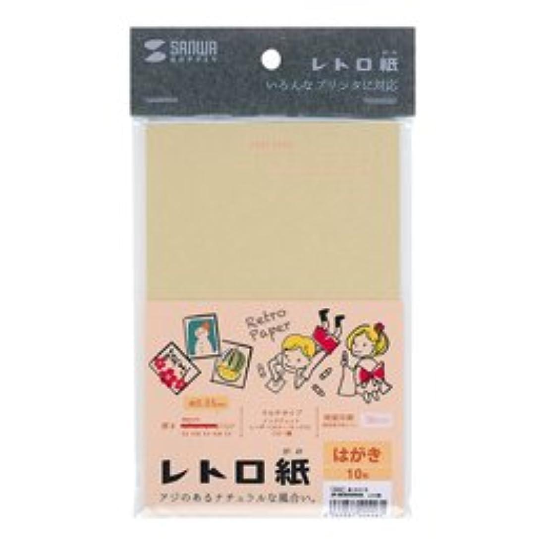 一定こねる機密(9個まとめ売り) サンワサプライ レトロ紙マルチタイプ麻(あさ)色はがき JP-MTRT09HK