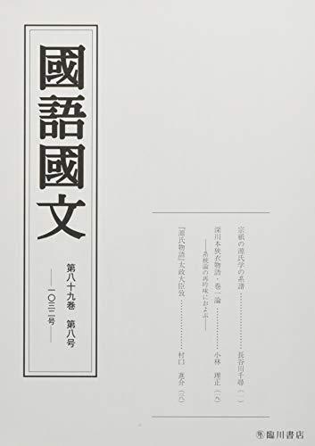 国語国文 89巻8号の詳細を見る