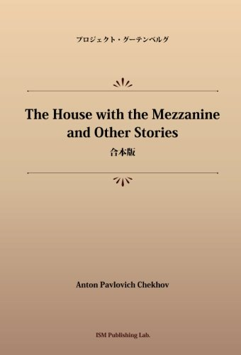 Mirror PDF: The House with the Mezzanine and Other Stories 合本版 (パブリックドメイン NDL所蔵古書POD)