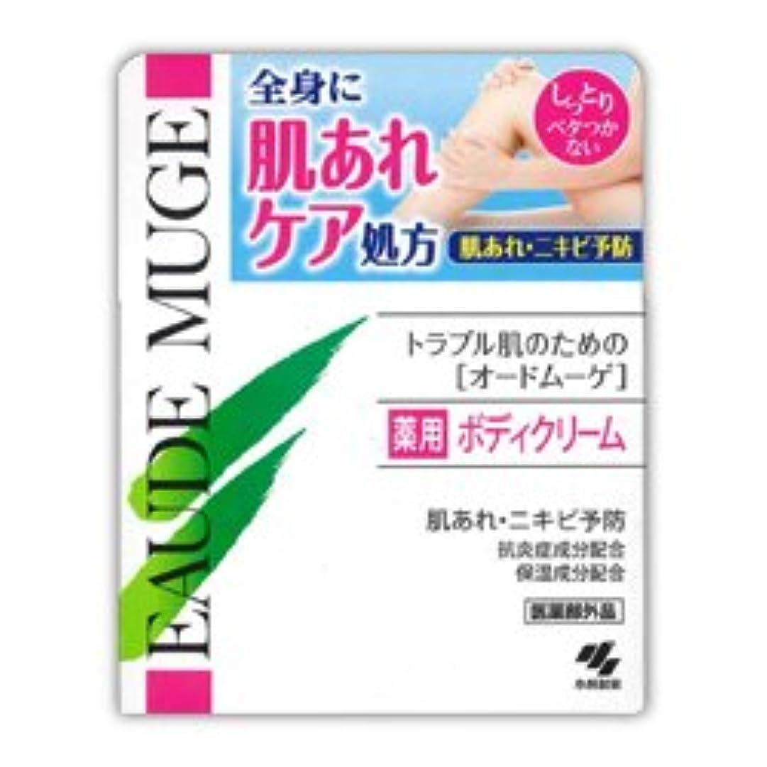 自我ランドリー反乱【小林製薬】オードムーゲ 薬用ボディクリーム 160g(医薬部外品)