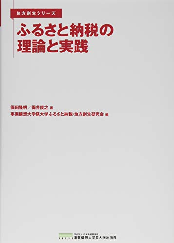 ふるさと納税の理論と実践 (地方創生シリーズ)