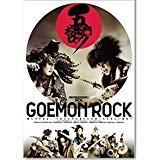 五右衛門ロック standard edition [DVD]