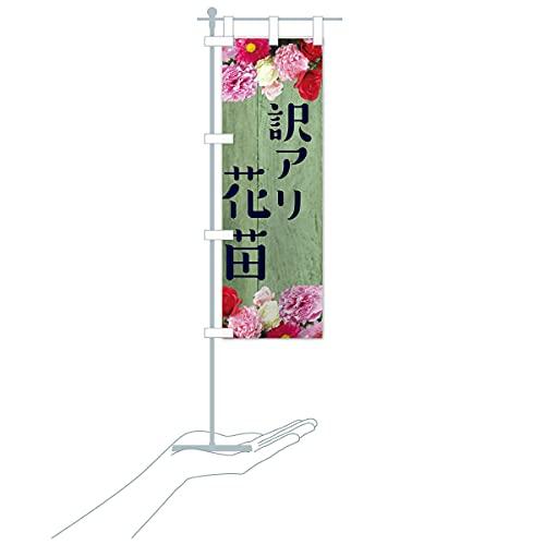 卓上ミニ訳アリ花苗 のぼり旗 サイズ選べます(卓上ミニのぼり10x30cm 立て台付き)