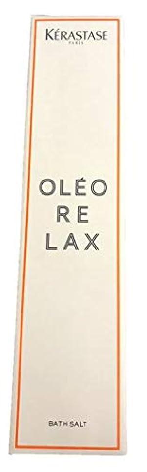 破滅的な手荷物宗教的なケラスターゼ オリジナルバスソルト370g オレオリラックスの香り