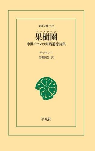 果樹園 (東洋文庫)