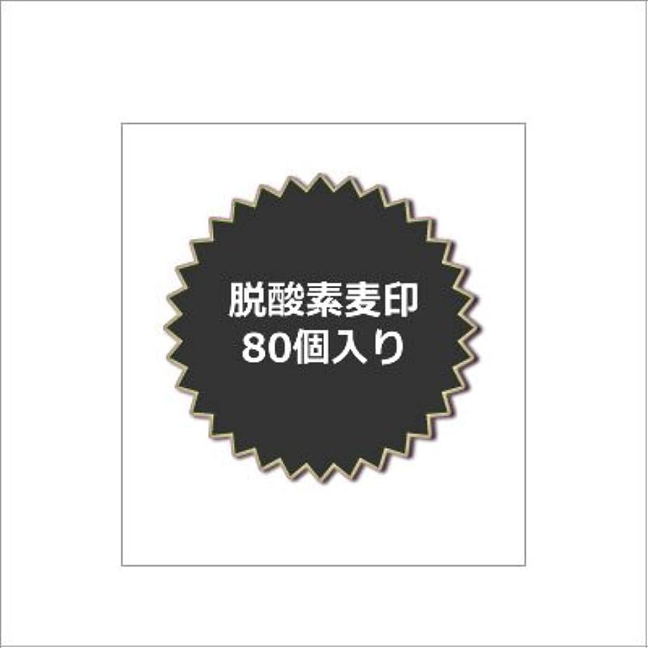 眉検体口頭日本製ムギ印:脱酸素王冠 80個入り