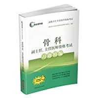 Orthopedics. deputy chief physician qualification examination exercises for fine (senior health professional and technical qualification examinations)(Chinese Edition)