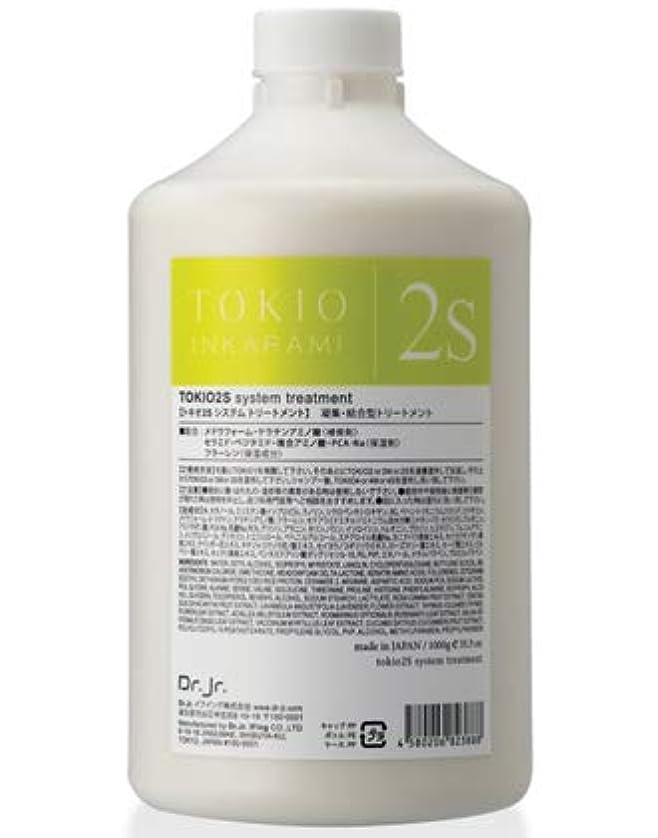 植木召喚するラップトップドクタージュニア TOKIO INKARAMI(トキオ インカラミ) システムトリートメント 2S 1000ml