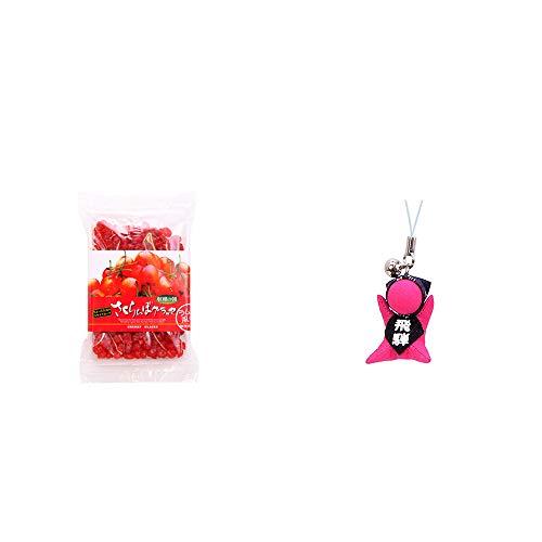 [2点セット] 収穫の朝 さくらんぼグラッセ ラム酒風味(180g)・さるぼぼ幸福ストラップ 【ピンク】 / 風水カラー全9種類 縁結び・恋愛(出会い) お守り//