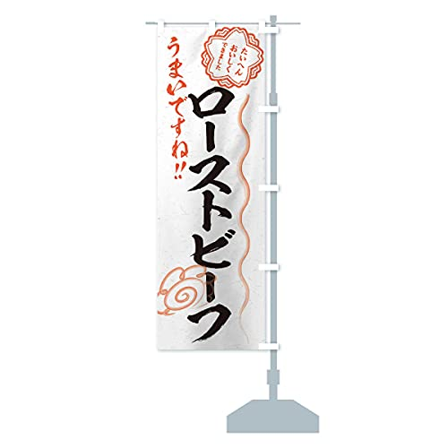 ローストビーフ/習字・書道風 のぼり旗 サイズ選べます(ショート60x150cm 右チチ)
