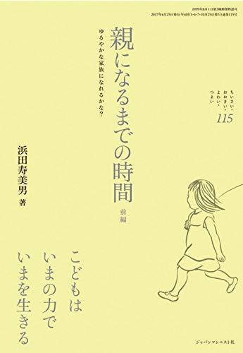 親になるまでの時間 前編 (ちいさい・おおきい・よわい・つよい No.115)