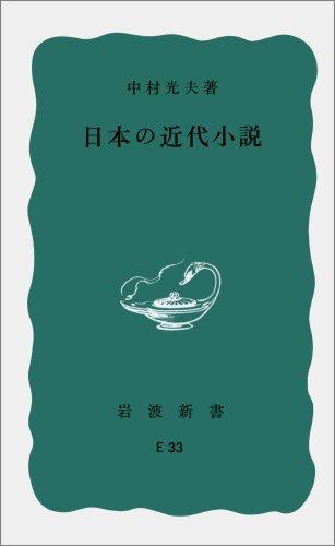 日本の近代小説 (岩波新書) - 中村 光夫