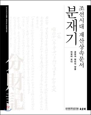 Bonsai period for inheritance of Joseon Dynasty (Korean Edition)