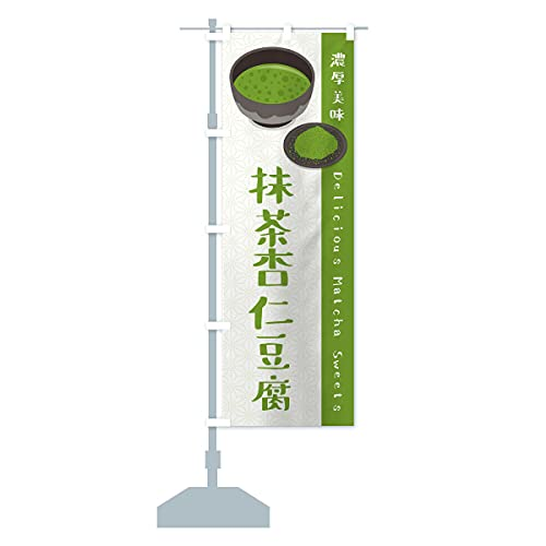 抹茶杏仁豆腐 のぼり旗 サイズ選べます(スリム45x180cm 左チチ)