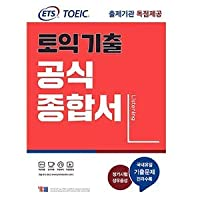ETS TOEICの既出公式総合でLC 出題機関の独占提供