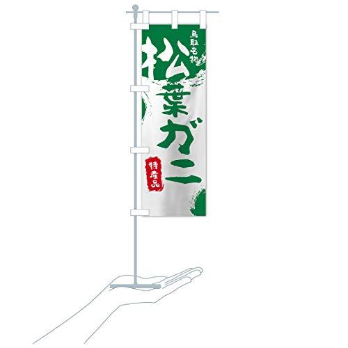 卓上ミニ松葉ガニ のぼり旗 サイズ選べます(卓上ミニのぼり10x30cm 立て台付き)
