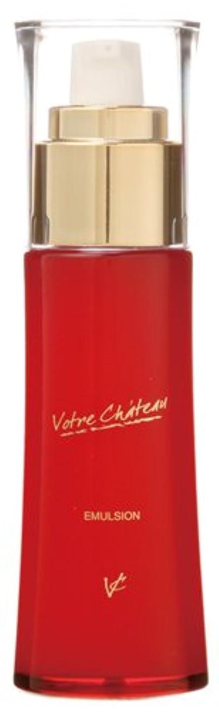 迷惑些細な中級【votre-chateau】ヴォートレシャトー エマルジョン(乳液)