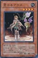 荒ぶるアウス 【N】 EOJ-JP026-N [遊戯王カード]《エネミー・オブ・ジャスティス》