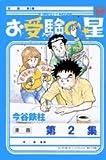 お受験の星 第2集 (ビッグコミックス)