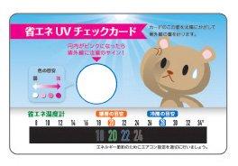 IPLANNING(アイプランニング)『省エネUVチェックカード(UVS-1)』