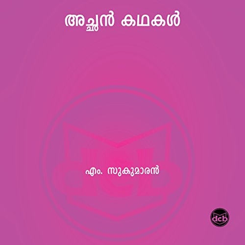 Achan Kathakal audiobook cover art