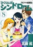 さくらんぼシンドローム 8―クピドの悪戯2 (ヤングサンデーコミックス)
