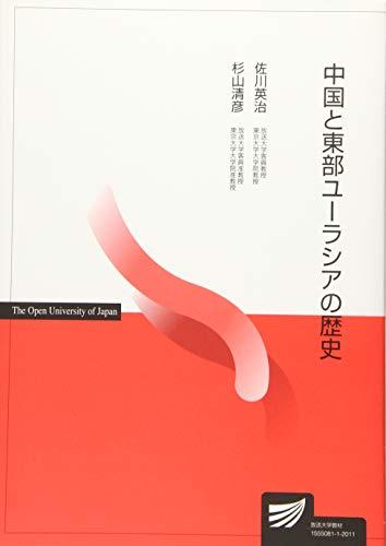 中国と東部ユーラシアの歴史 (放送大学教材)