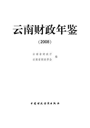 云南财政年鉴(2008) (English Edition)