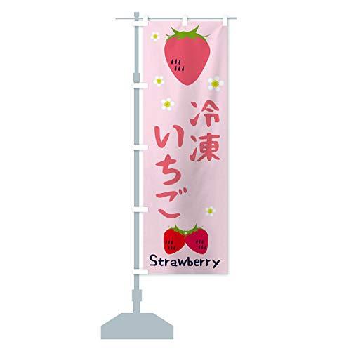 冷凍いちご のぼり旗 サイズ選べます(ジャンボ90x270cm 左チチ)