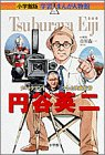Eiji Tsuburaya - film director who made the Ultraman (Shogakukan manga version learning person Hall) (1996) ISBN: 4092701071 [Japanese Import]