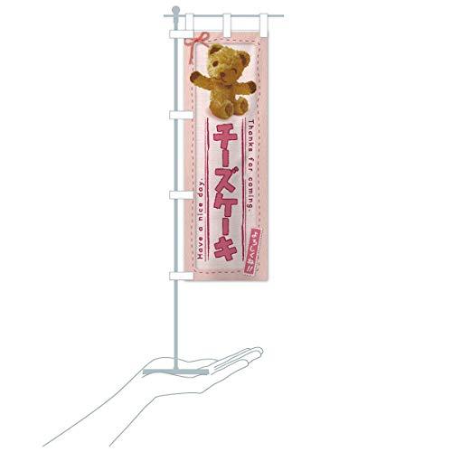 卓上ミニチーズケーキ/かわいい・くま・ぬいぐるみ のぼり旗 サイズ選べます(卓上ミニのぼり10x30cm 立て台付き)