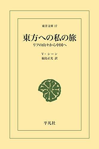 東方への私の旅 (東洋文庫0017)