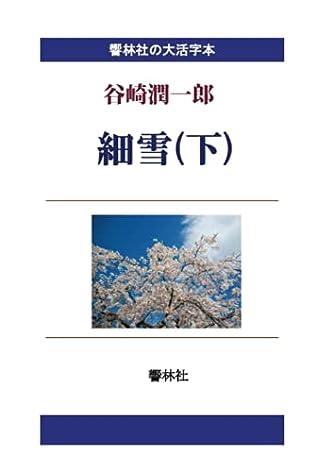 【大活字本】細雪(下) (響林社の大活字本シリーズ)