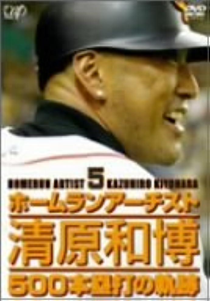 してはいけないたるみ承知しましたホームランアーチスト 清原和博 500本塁打の軌跡 [DVD]