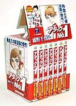 アタックNo.1 全7巻・全巻セット (ホーム社漫画文庫)