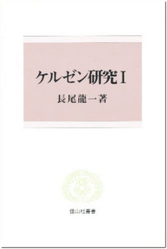 ケルゼン研究〈1〉 (信山社叢書)の詳細を見る