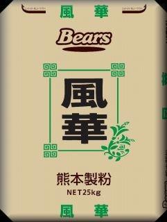 国産 【 中力粉 】 高級中華麺用粉 風華 25kg 業務用 小麦粉