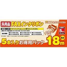 【まとめ 2セット】 ミヨシ 汎用FAXインクリボン パナソニックKX-FAN190/190W対応 18m巻 5本入り FXS18PB-5