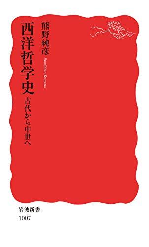 西洋哲学史 古代から中世へ (岩波新書)