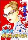 名探偵保健室のオバさん (7) (マーガレット・コミックス ワイド版 (2678))