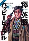 ハッピーピープル 1―ベスト・ストーリーズ (ヤングジャンプコミックス)