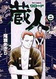 蔵人 (2) (ビッグコミックス)