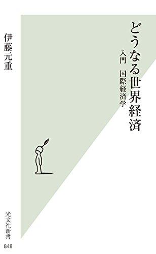 どうなる世界経済~入門 国際経済学~ (光文社新書)