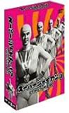 スーパージャイアンツ collection BOX [DVD]